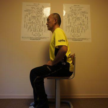 良い姿勢が良い姿勢を作り、悪い姿勢が悪い姿勢を作る…椅子座り矯正法