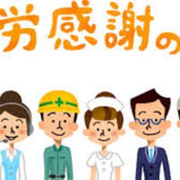 11月23日の勤労感謝の日は営業いたします。