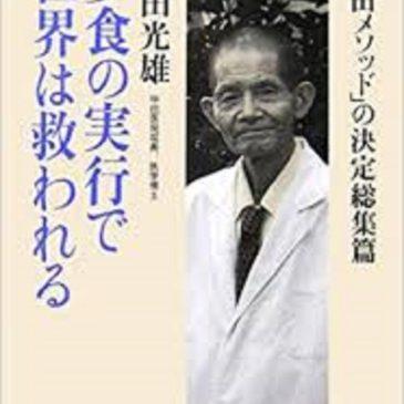 断食慮法で有名な西式医学の甲田先生の推薦文をあらためて。