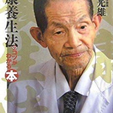 甲田光雄先生の本から『夭折』、首が曲がる(側弯症)と危険と言うお話