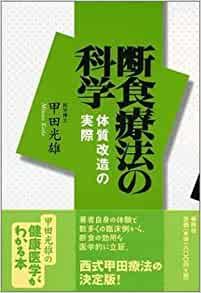 甲田光雄医師のご意見に対する礒谷公良先生のご意見。